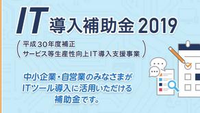 """国から""""最大450万円""""補助 活用しませんか?"""