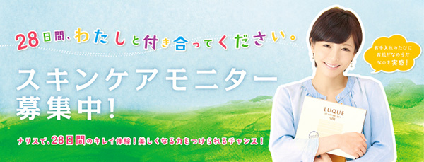 (株)ナリス化粧品 デアイム吉野ヶ里