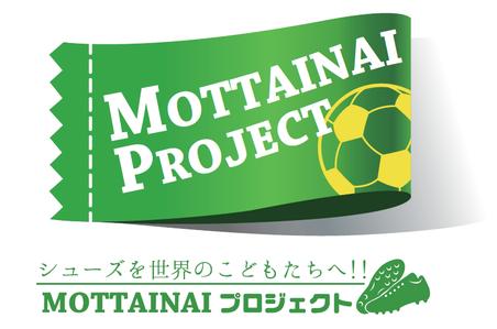 MOTTAINAIプロジェクト