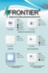 буклет FRONTIER.jpg