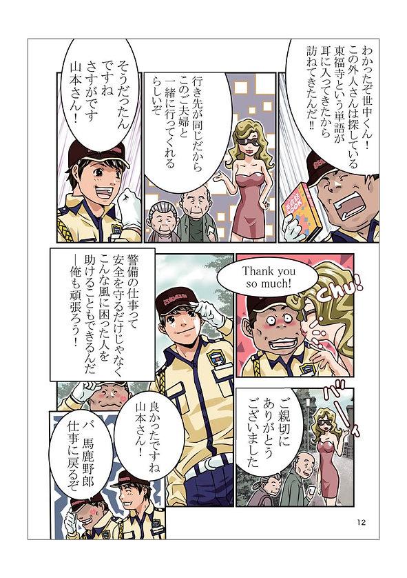 警備女子_冊子_WEB用_ページ_14.jpg