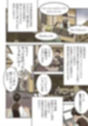ホテルマンガ_冊子版_入稿_0054.jpg