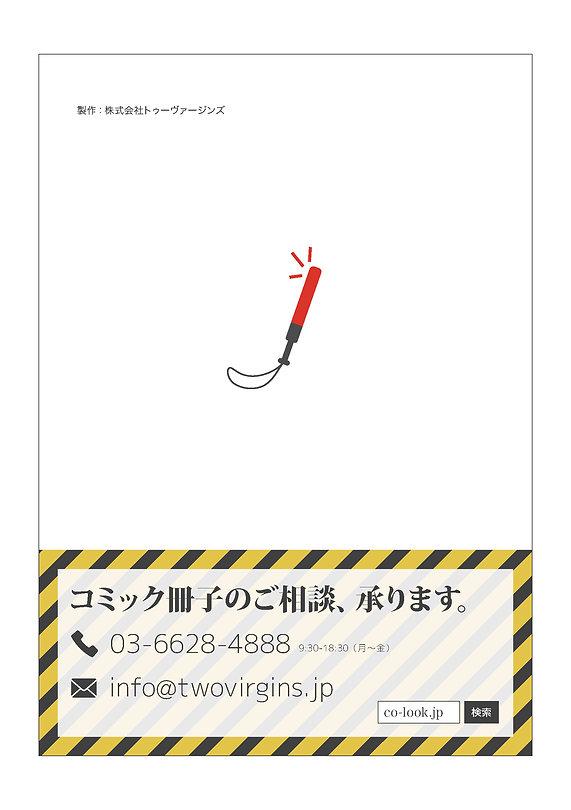 警備女子_冊子_WEB用_ページ_16.jpg