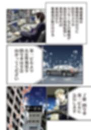181115_1811_super-security_ver2_Part8.jp
