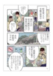 警備女子_冊子_WEB用_ページ_12.jpg