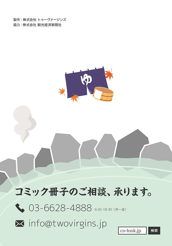 1810_ryokan8.jpg