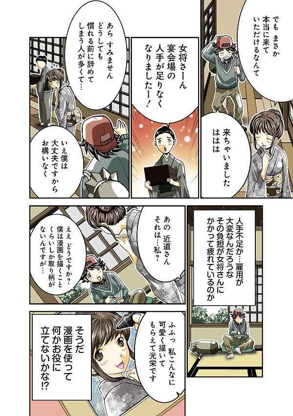 1810_ryokan_P002.jpg