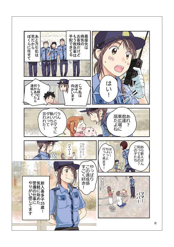 警備女子_冊子_WEB用_ページ_10.jpg