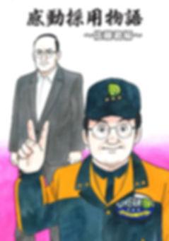 感動採用_表紙.JPG