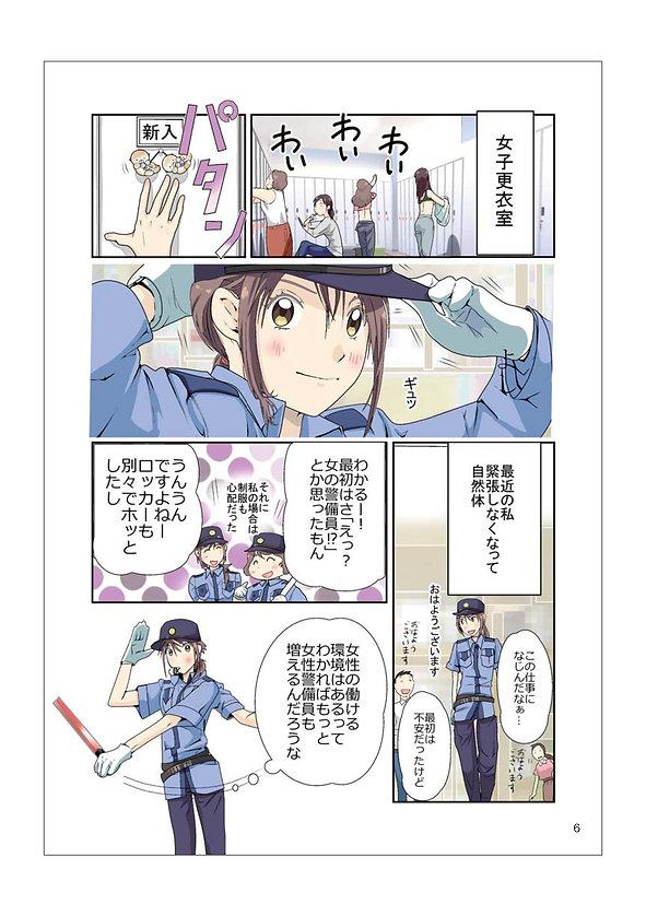 警備女子_冊子_WEB用_ページ_08.jpg