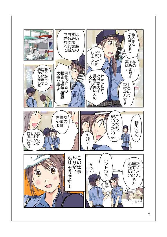 警備女子_冊子_WEB用_ページ_04.jpg