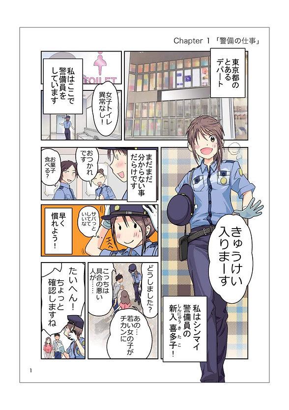 警備女子_冊子_WEB用_ページ_03.jpg