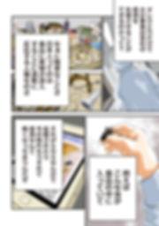 181115_1811_super-security_ver2_Part4.jp
