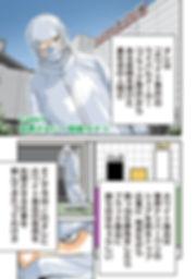 181115_1811_super-security_ver2_Part3.jp
