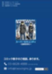 181115_1811_super-security_ver2_Part16.j