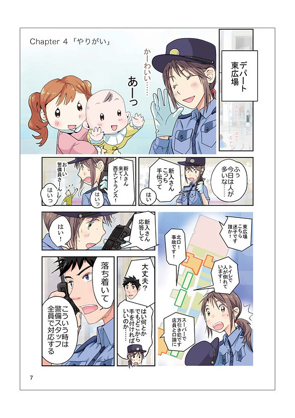 警備女子_冊子_WEB用_ページ_09.jpg