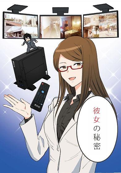 彼女の秘密.JPG