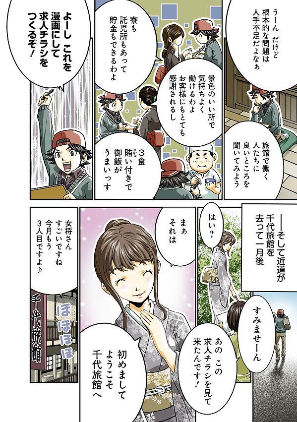 1810_ryokan_P004.jpg