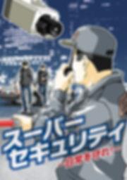 181115_1811_super-security_ver2_Part1.jp