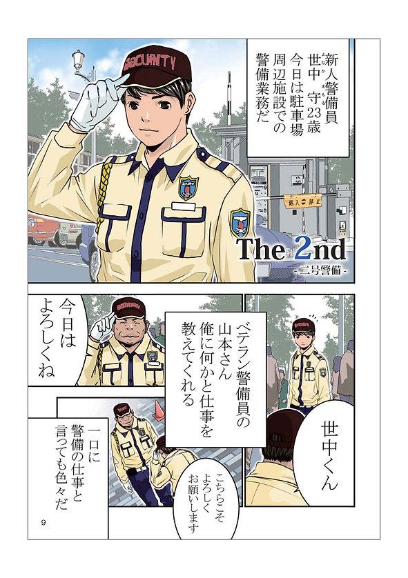 警備女子_冊子_WEB用_ページ_11.jpg