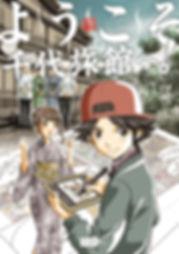 1810_ryokan.jpg