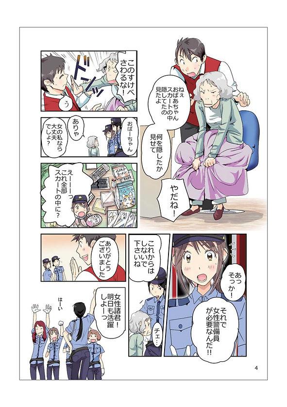 警備女子_冊子_WEB用_ページ_06.jpg