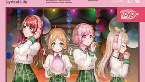 8/18、中村航プロデュース&作詞のLyrical Lily 2nd Single「プティプランス」が発売&配信開始