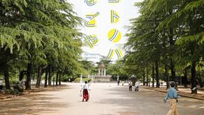 中村航が審査員の「コトノハなごや2021」作品募集中。締切は2021/9/30まで。