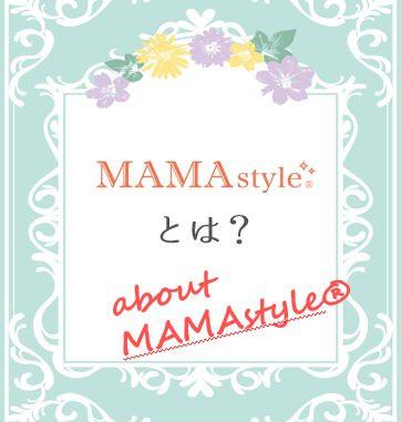 MAMAstyle®とは