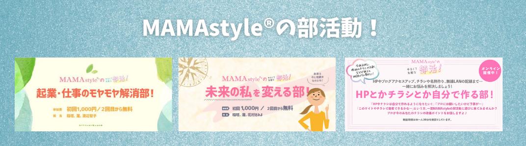 MAMAstyle®の部活動!