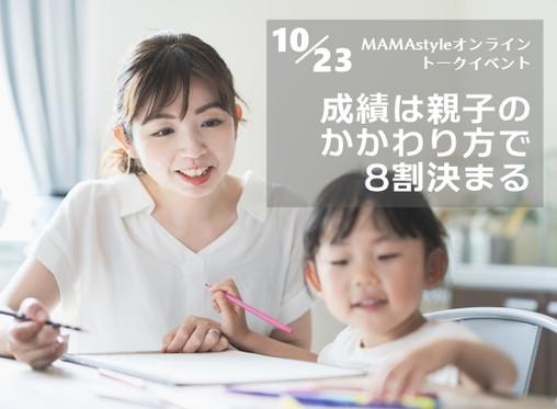 【募集中】10/23(金)MAMAstyleオンライントークイベント「成績は親子のかかわり方で8割決まる」
