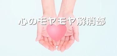 心のモヤモヤ解消部.jpg