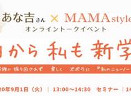 【終了】あな吉さん×MAMAstyle®オンライントークイベント「今日から私も新学期!」