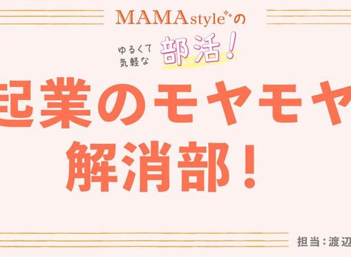 MAMAstyle「起業・仕事のモヤモヤ解消部」