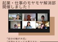 【開催】10/13 起業・仕事のモヤモヤ解消部
