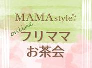 MAMAstyle®フリママお茶会