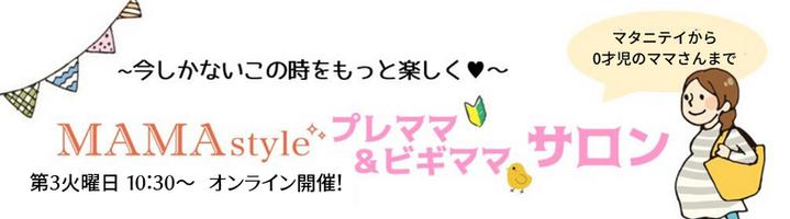 オンライン用細.png