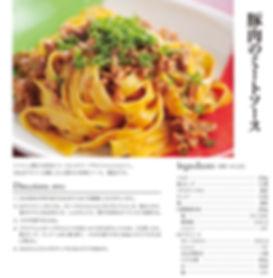 有田のパスタ皿 チェルキオ - 有田焼 - レシピ