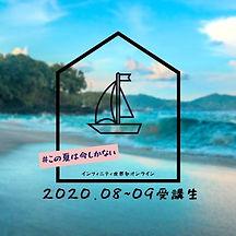 2020_0809.jpg
