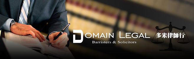 Domain legal provide you the best legal service in Auckland