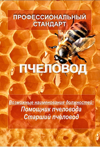 profforum.info / ПРОФСТАНДАРТ пчеловод