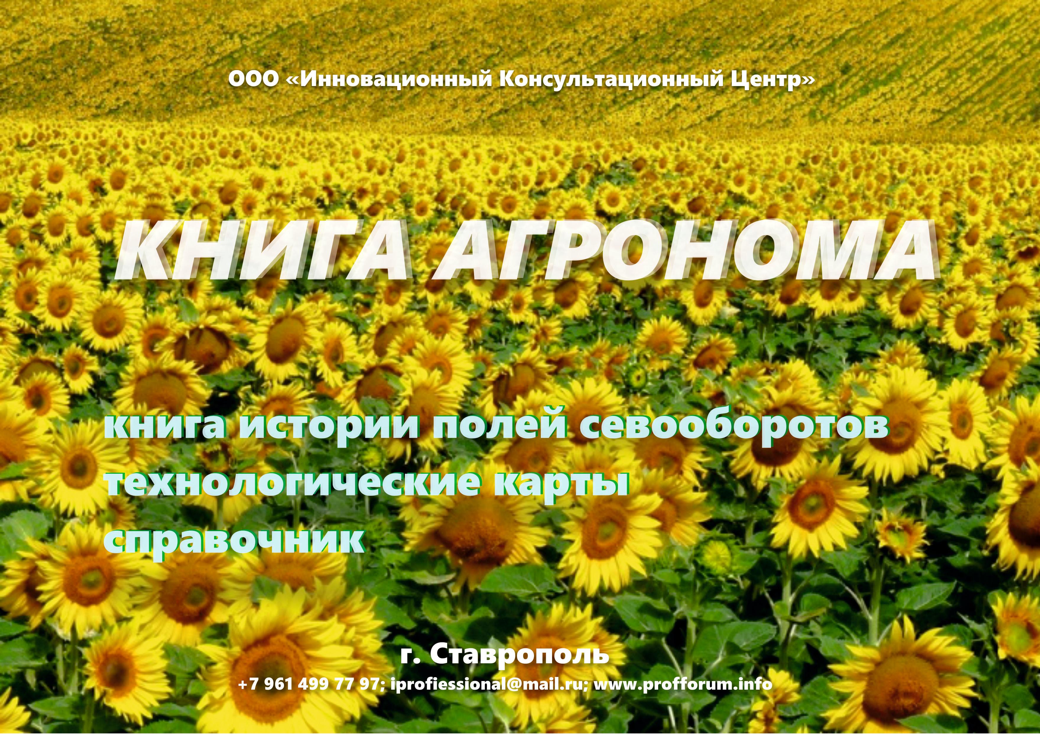 profforum.info / КНИГА АГРОНОМА