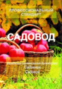 profforum.info / ПРОФСТАНДАРТ садовод