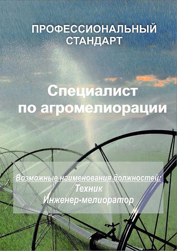 profforum.info / ПРОФСТАНДАРТ Специалист по агромелиорации