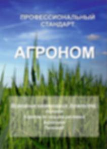 profforum.info / ПРОФСТАНДАРТ АГРОНОМ