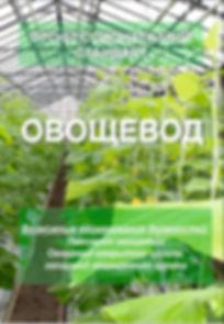profforum.info / ПРОФСТАНДАРТ овощевод
