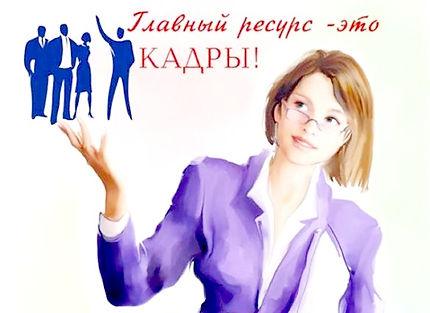 МЦ Кадровик Ставропль внедрение профстандартов семинар для кадровика Ставрополь