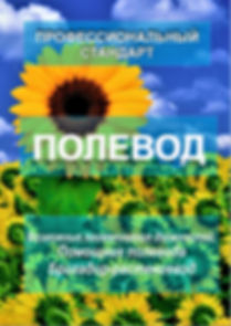 profforum.info / ПРОФСТАНДАРТ полевод