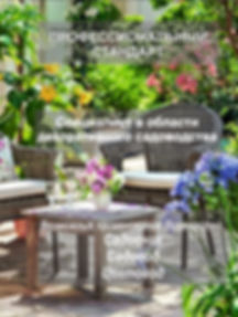 profforum.info / ПРОФСТАНДАРТ специалист в области декоративного садоводство