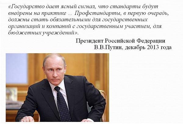 Профстандарты внедрение Ставроопль